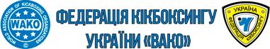 Національна федерація кікбоксингу України