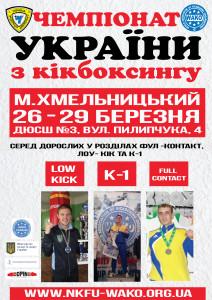 плакат-хмельницький Чемпіонат України серед дорослих у розділах фул-контакт, лоу-кік та К-1plakat hmelnitskij  -