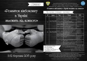 """unnamed (2) Семінар """"Розвиток кікбоксингу в Україні залежить від кожного""""unnamed 2  -"""
