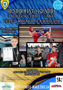 плакат дети Чемпіонат України з кікбоксингу WAKO серед юнаків та юніорівplakat deti  -