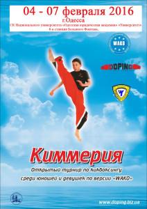 плакат киммерия