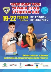Плакат Студенты