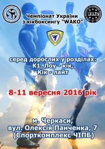 k6YqGb8BIPY (1) WAKO, К-1, Чемпіонат України, Кік-лайт, Збірна, музичні вправи, Фул-контакт, кікбоксинг, поінт-файтинг, змагання, лайт-контакт, лоу-кікЧемпіонат України серед дорослих у розділах: К-1, лоу-кік та лайт-контактk6YqGb8BIPY 1  -