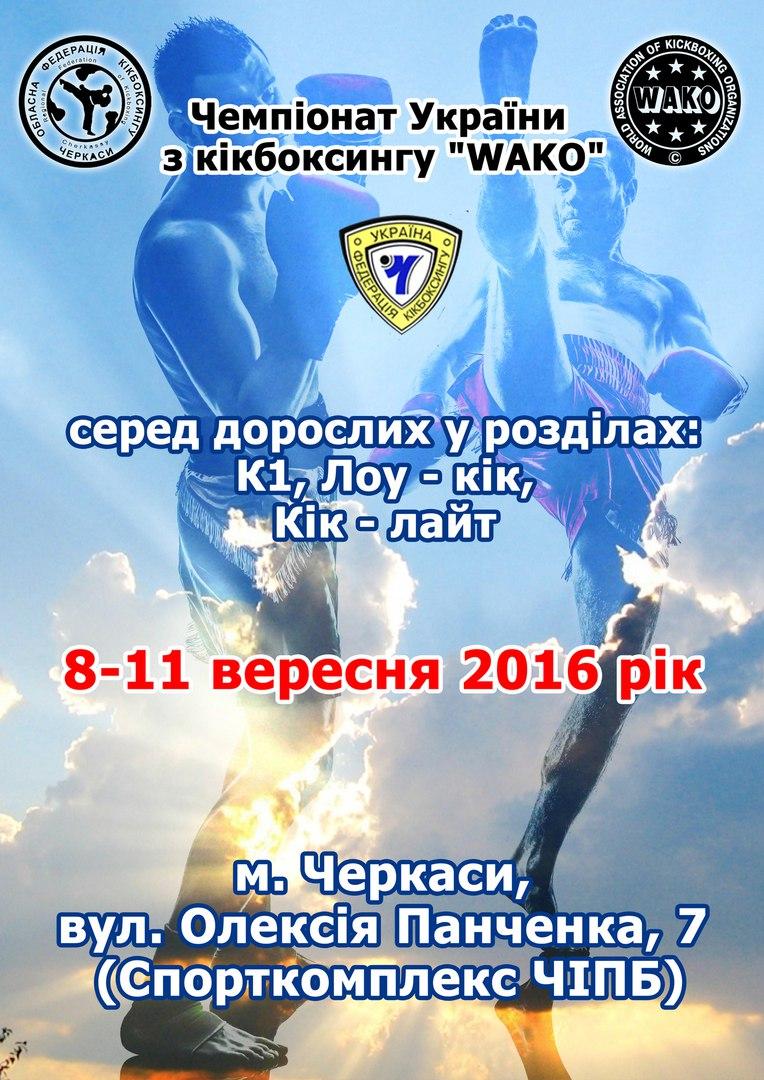 Чемпіонат України серед дорослих у розділах: К-1, лоу-кік та лайт-контакт