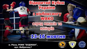 Плакат Відкритий Кубок України з кікбоксингу WAKO серед юнаків та юніорівPlakat  -