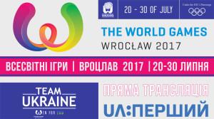 IWGA 2017