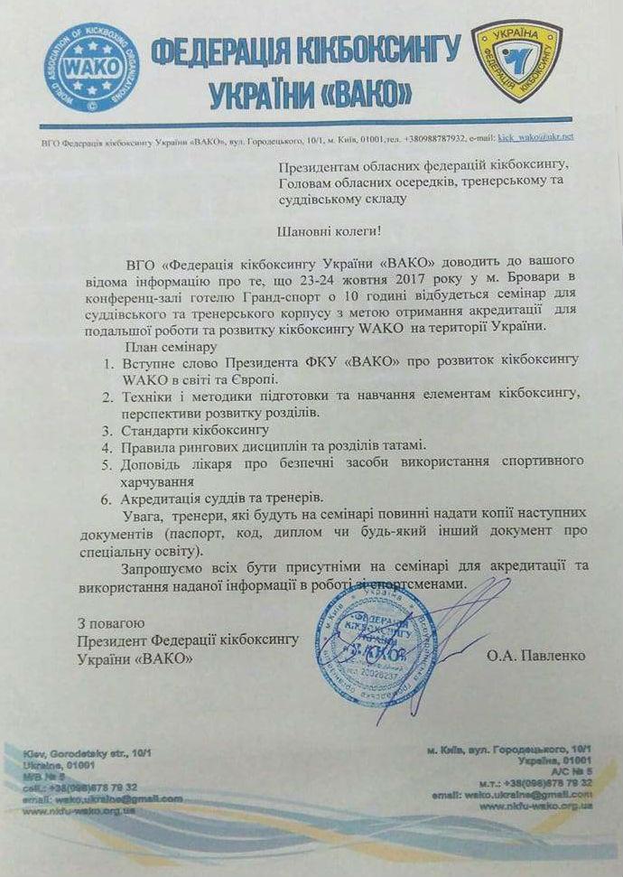 2017_seminar_akredytaciya Обов'язково! Семінар для тренерів та суддів2017 seminar akredytaciya -