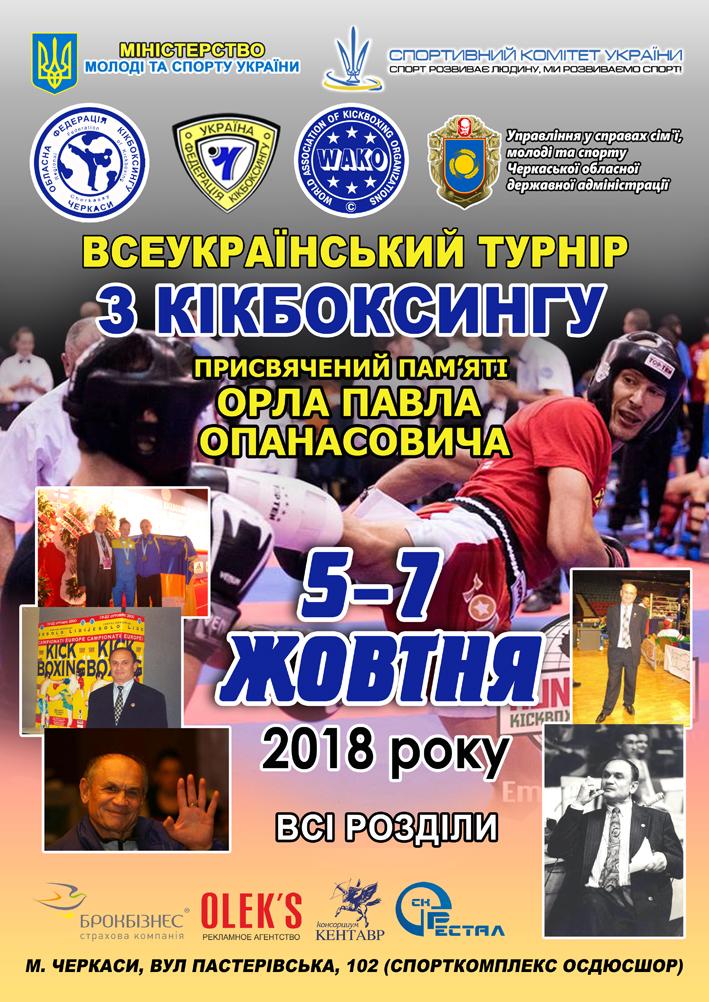 Турнір Орла 2018
