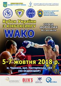kikboksing 2018 за 5-7 октября2