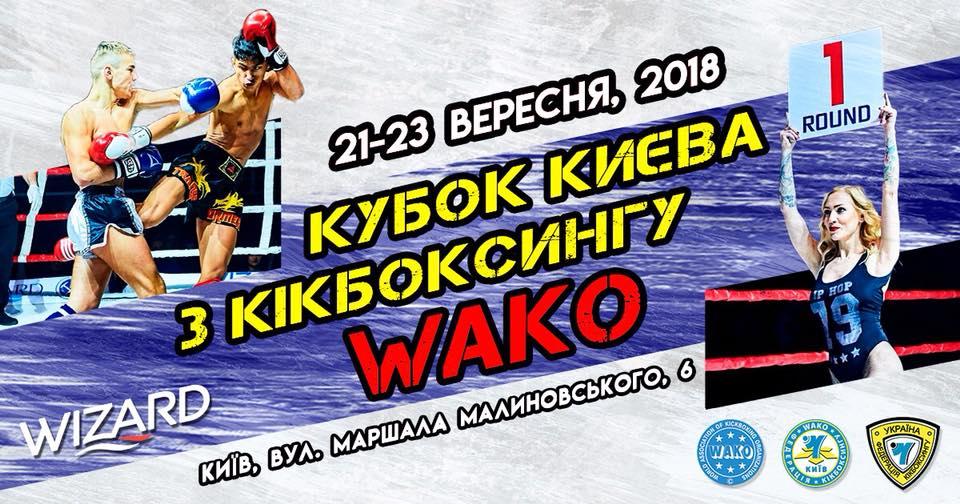kiev-cup-2018