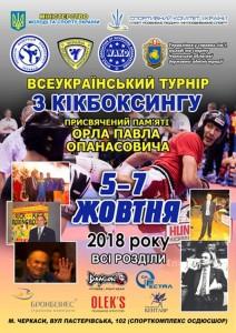 orel-tournament-2018-12
