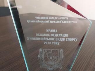 lugansk-nagoroda-2019-1