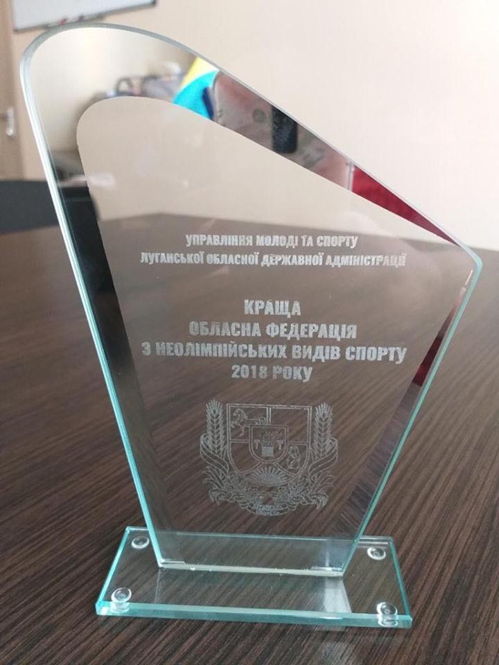 lugansk-nagoroda-2019-1 Нагорода для Федерації кікбоксингу WAKO в Луганській областіlugansk nagoroda 2019 1 -
